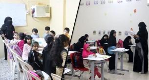 বন্ধের উপক্রম মক্কা-মদীনায় বাংলা কমিউনিটি স্কুল
