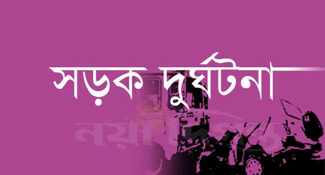 গাজীপুর,সড়ক দুর্ঘটনা,গার্মেন্টস শ্রমিক,নিহত